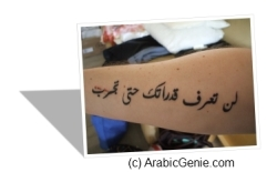 Arabic Tattoo Design Service