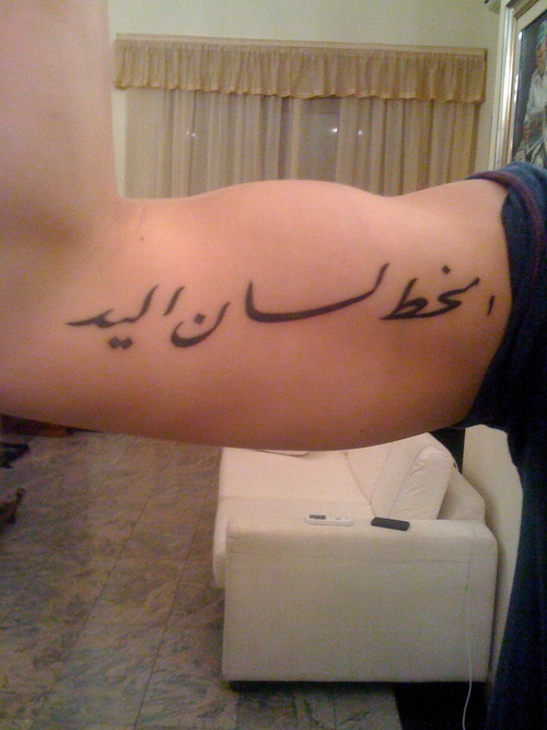 Arabic Tattoo For Muscles