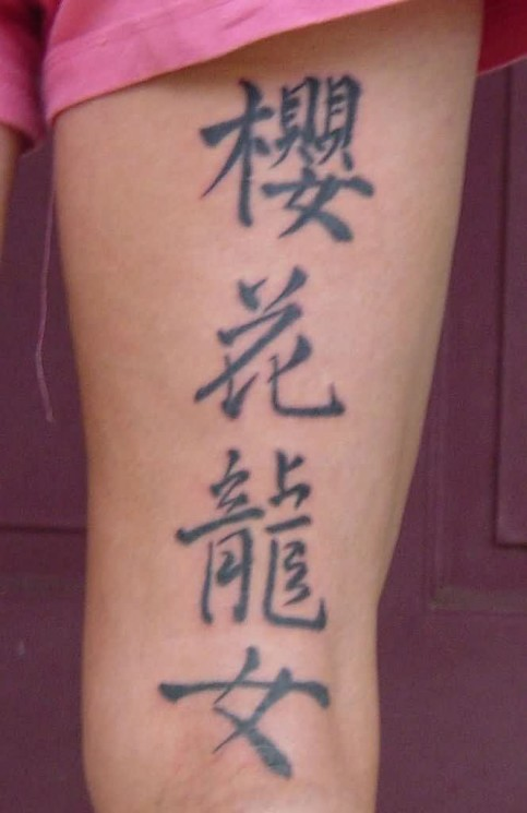 Back Thigh Chinese Calligraphy Tattoo