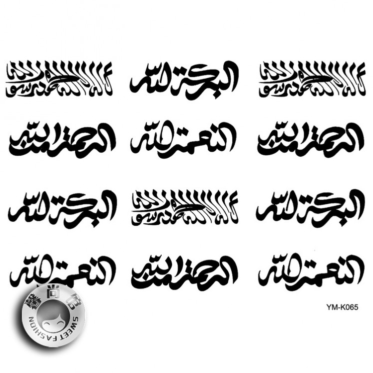 Mind Blowing Arabic Word Tattoo Design