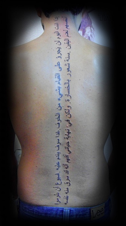 Straight Lettering Arabic Tattoo
