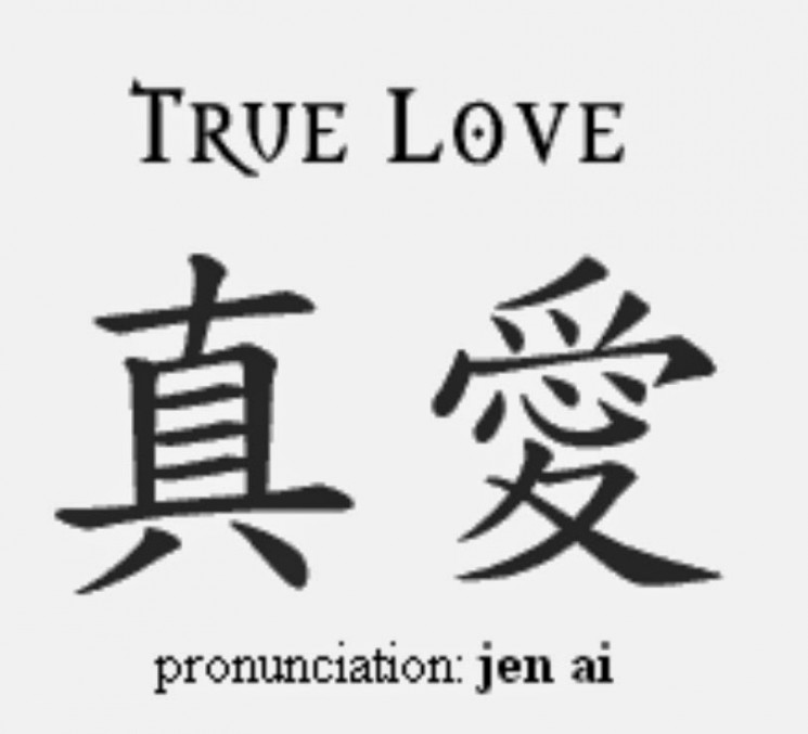 True Love Chinese Symbols Tattoo Design