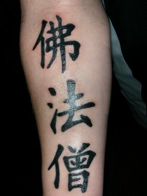 Black Ink Chinese Letters Tattoo Design photo - 1
